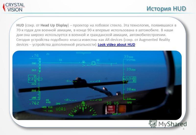 История HUD 4 HUD (сокр. от Head Up Display) – проектор на лобовое стекло. Эта технология, появившаяся в 70-х годах для военной авиации, в конце 90-х впервые использована в автомобиле. В наши дни она широко используется в военной и гражданской авиаци