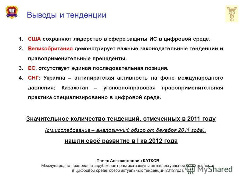 Выводы и тенденции 1. США сохраняют лидерство в сфере защиты ИС в цифровой среде. 2. Великобритания демонстрирует важные законодательные тенденции и правоприменительные прецеденты. 3.ЕС, отсутствует единая последовательная позиция. 4.СНГ: Украина – а