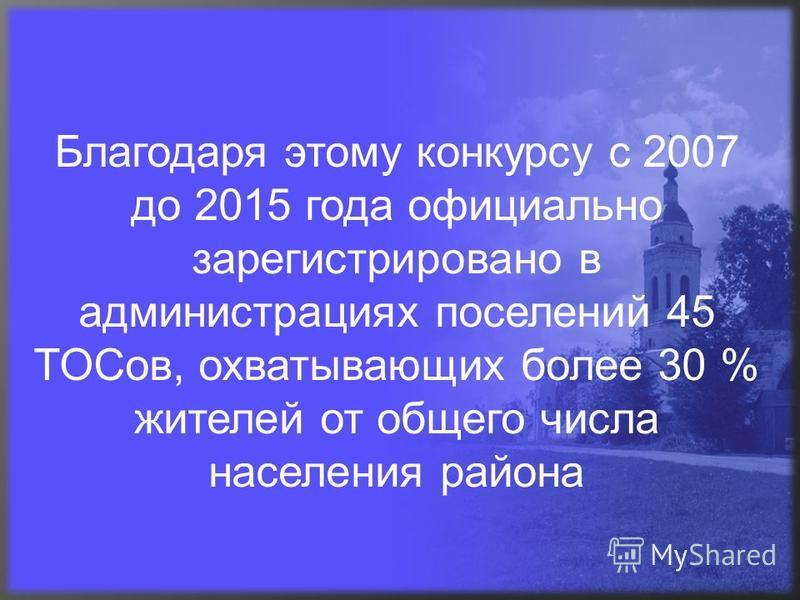 Благодаря этому конкурсу с 2007 до 2015 года официально зарегистрировано в администрациях поселений 45 ТОСов, охватывающих более 30 % жителей от общего числа населения района