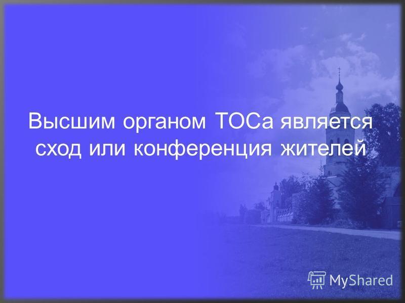 Высшим органом ТОСа является сход или конференция жителей