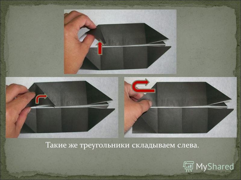 Такие же треугольники складываем слева.