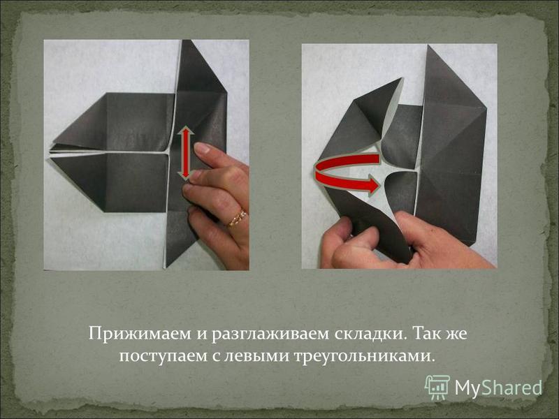 Прижимаем и разглаживаем складки. Так же поступаем с левыми треугольниками.