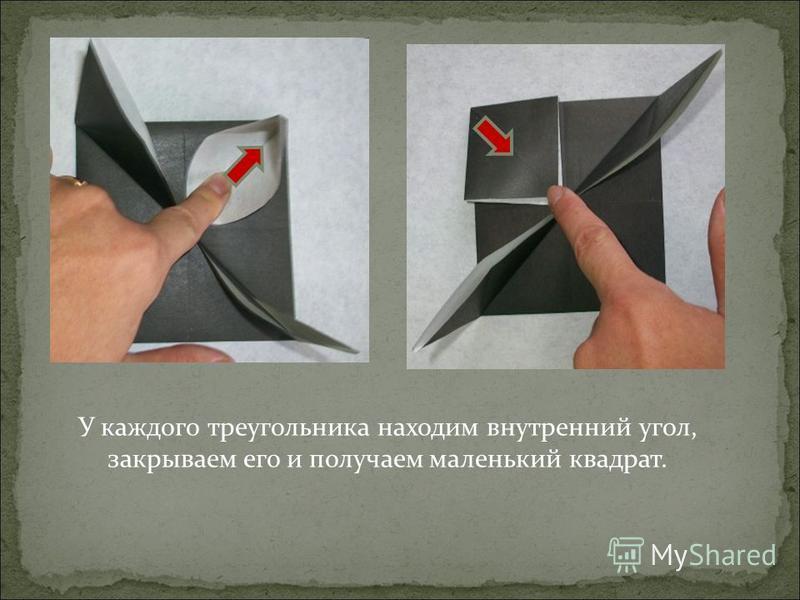 У каждого треугольника находим внутренний угол, закрываем его и получаем маленький квадрат.
