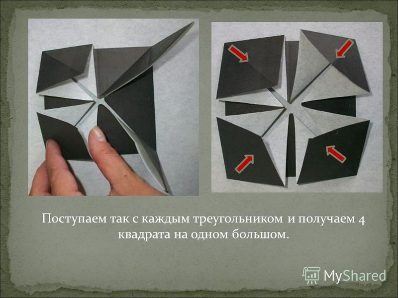 Поступаем так с каждым треугольником и получаем 4 квадрата на одном большом.