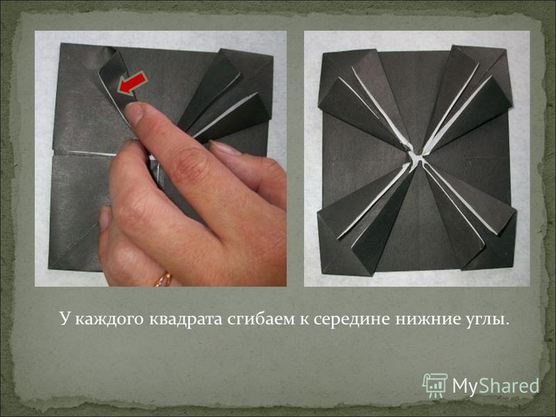У каждого квадрата сгибаем к середине нижние углы.