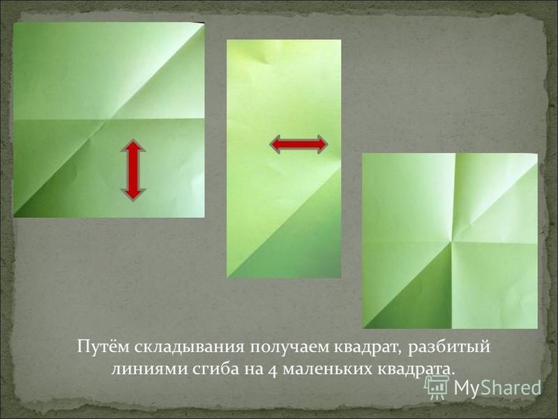 Путём складывания получаем квадрат, разбитый линиями сгиба на 4 маленьких квадрата.