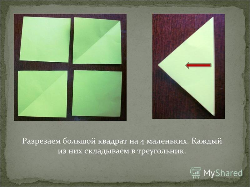 Разрезаем большой квадрат на 4 маленьких. Каждый из них складываем в треугольник.