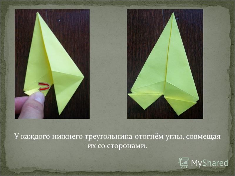 У каждого нижнего треугольника отогнём углы, совмещая их со сторонами.