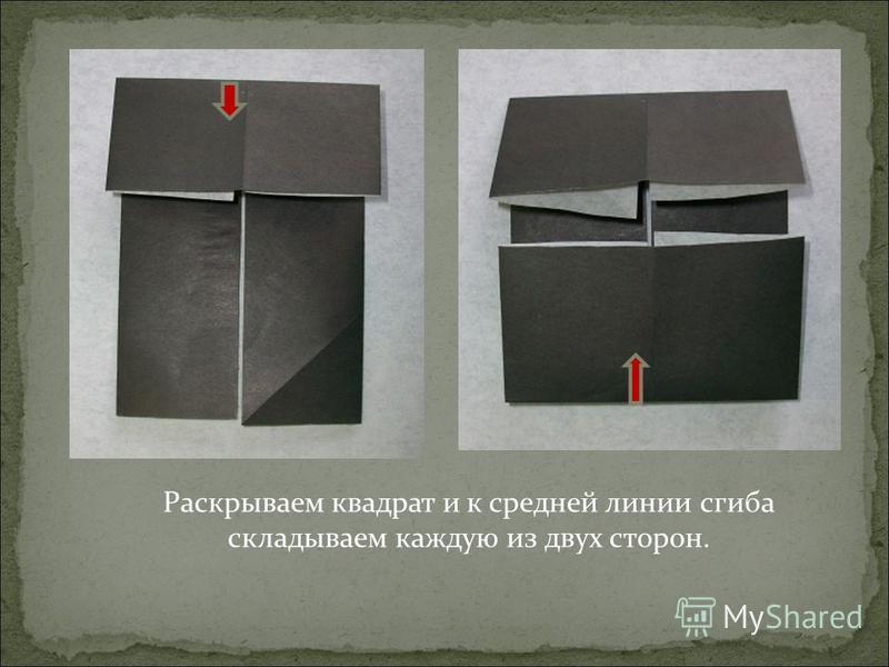 Раскрываем квадрат и к средней линии сгиба складываем каждую из двух сторон.