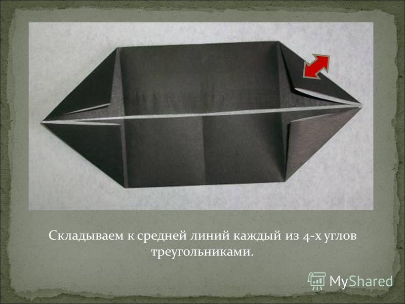 Складываем к средней линий каждый из 4-х углов треугольниками.