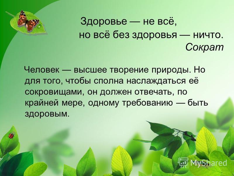 Здоровье не всё, но всё без здоровья ничто. Сократ Человек высшее творение природы. Но для того, чтобы сполна наслаждаться её сокровищами, он должен отвечать, по крайней мере, одному требованию быть здоровым.