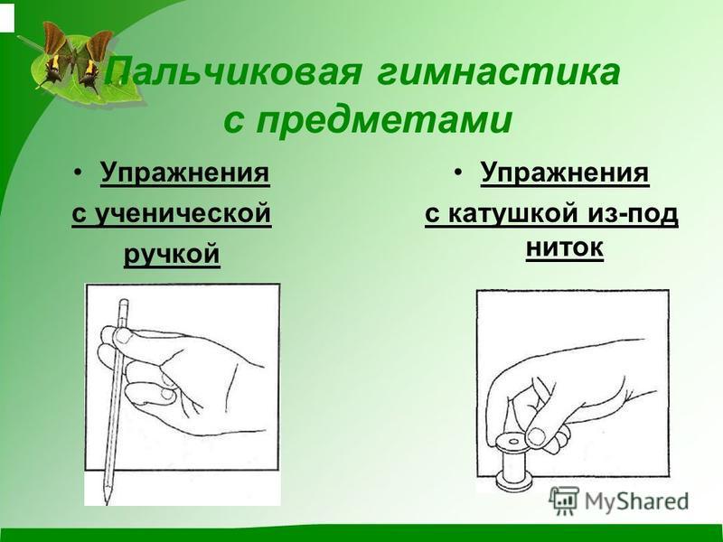 Пальчиковая гимнастика с предметами Упражнения с ученической ручкой Упражнения с катушкой из-под ниток