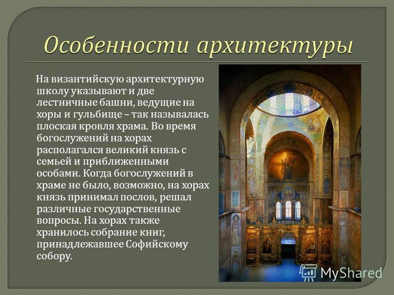На византийскую архитектурную школу указывают и две лестничные башни, ведущие на хоры и гульбище – так называлась плоская кровля храма. Во время богослужений на хорах располагался великий князь с семьей и приближенными особами. Когда богослужений в х
