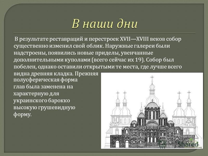 В результате реставраций и перестроек XVIIXVIII веков собор существенно изменил свой облик. Наружные галереи были надстроены, появились новые приделы, увенчанные дополнительными куполами ( всего сейчас их 19). Собор был побелен, однако оставили откры