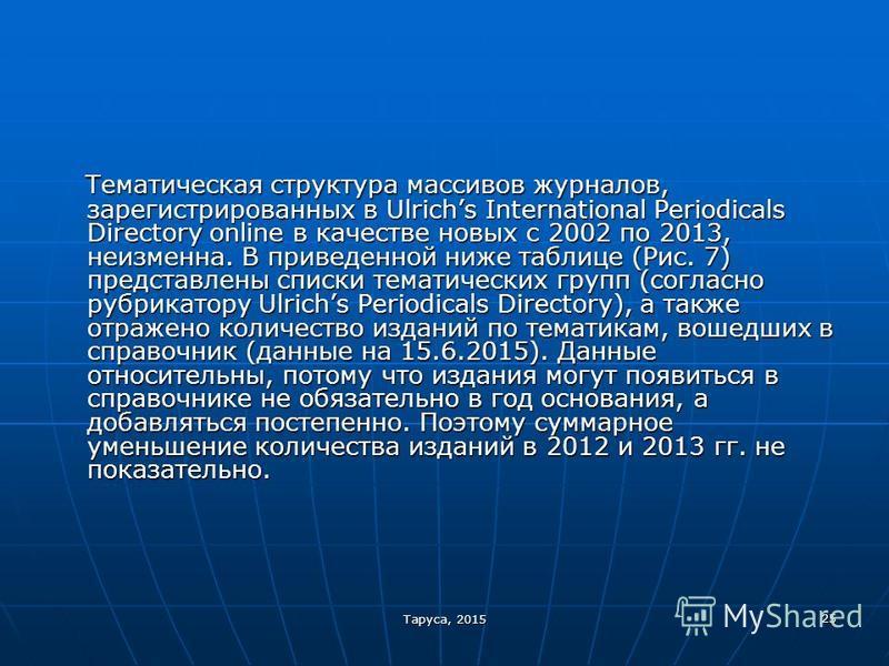 Тематическая структура массивов журналов, зарегистрированных в Ulrichs International Periodicals Directory online в качестве новых с 2002 по 2013, неизменна. В приведенной ниже таблице (Рис. 7) представлены списки тематических групп (согласно рубрика