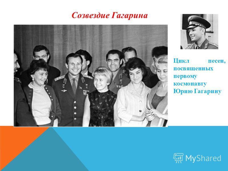 Созвездие Гагарина Цикл песен, посвященных первому космонавту Юрию Гагарину