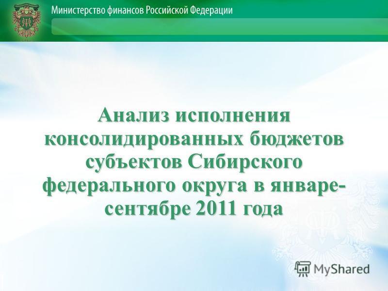Анализ исполнения консолидированных бюджетов субъектов Сибирского федерального округа в январе- сентябре 2011 года