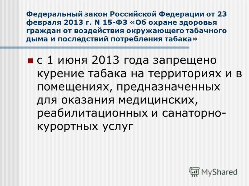 МЗ РФ: Активная антитабачная кампания в России приводит к уверенному снижению числа курильщиков за время активной антитабачной кампании в России количество курильщиков снизилось примерно на 17%. МЗ РФ, 23 февраля 2015 г (http://www.rosminzdrav.ru/new