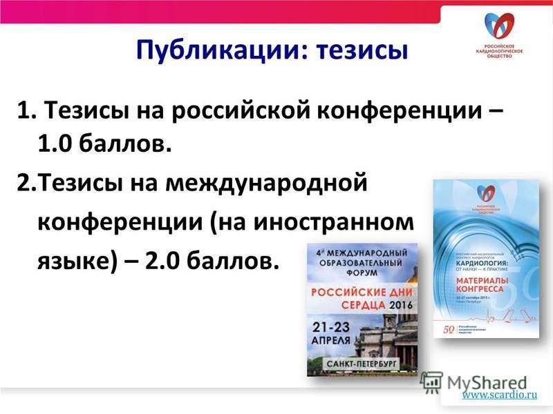 1. Тезисы на российской конференции – 1.0 баллов. 2. Тезисы на международной конференции (на иностранном языке) – 2.0 баллов. Публикации: тезисы