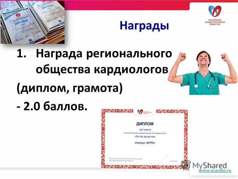 1. Награда регионального общества кардиологов (диплом, грамота) - 2.0 баллов. Награды
