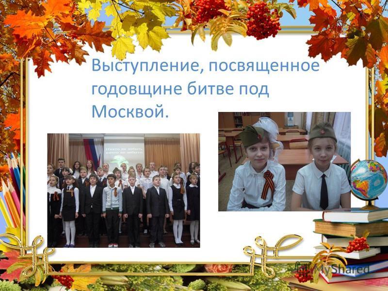 Выступление, посвященное годовщине битве под Москвой.