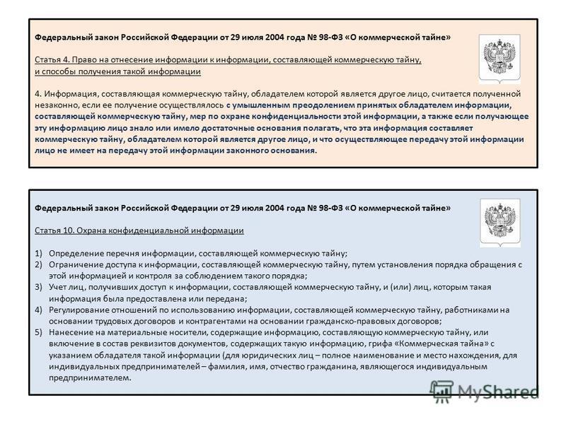 Федеральный закон Российской Федерации от 29 июля 2004 года 98-ФЗ «О коммерческой тайне» Статья 10. Охрана конфиденциальной информации 1)Определение перечня информации, составляющей коммерческую тайну; 2)Ограничение доступа к информации, составляющей