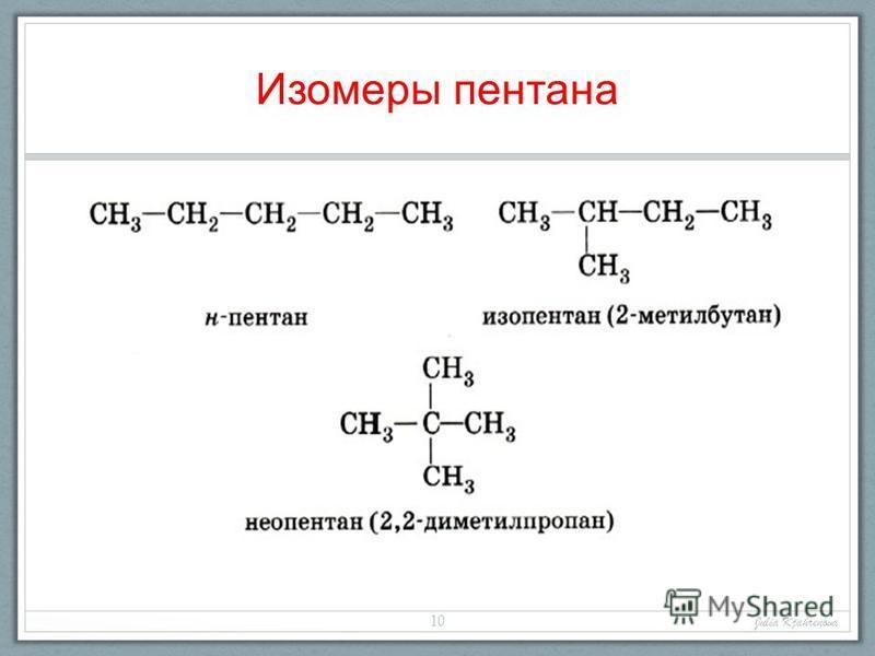 Изомеры пентана Julia Kjahrenova 10