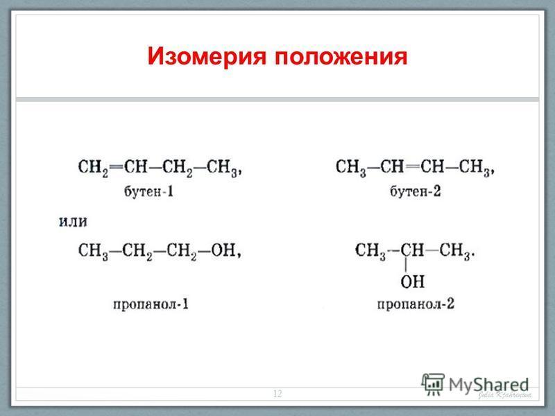 Изомерия положения Julia Kjahrenova 12