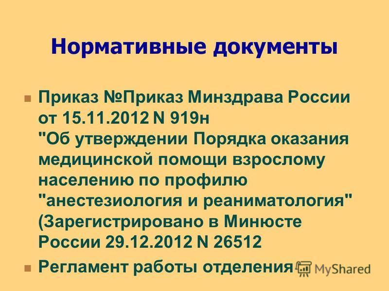 Нормативные документы Приказ Приказ Минздрава России от 15.11.2012 N 919 н