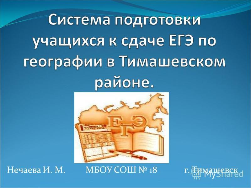 Нечаева И. М. МБОУ СОШ 18 г. Тимашевск