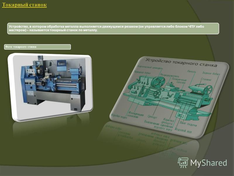 Токарный станок Устройство, в котором обработка металла выполняется движущимся резаком (он управляется либо блоком ЧПУ либо мастером) – называется токарный станок по металлу. Фото токарного станка