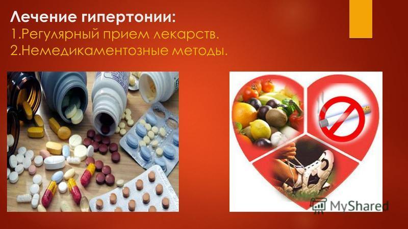 Лечение гипертонии: 1. Регулярный прием лекарств. 2. Немедикаментозные методы.