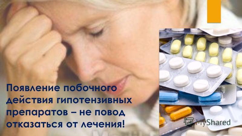 Появление побочного действия гипотензивных препаратов – не повод отказаться от лечения!