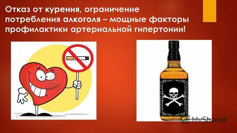 Отказ от курения, ограничение потребления алкоголя – мощные факторы профилактики артериальной гипертонии!