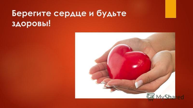 Берегите сердце и будьте здоровы!