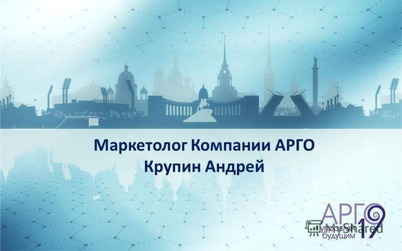 Маркетолог Компании АРГО Крупин Андрей