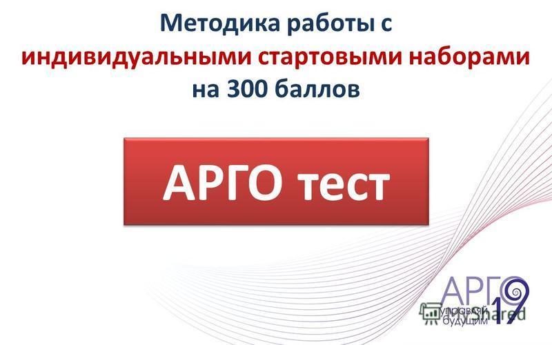 АРГО тест