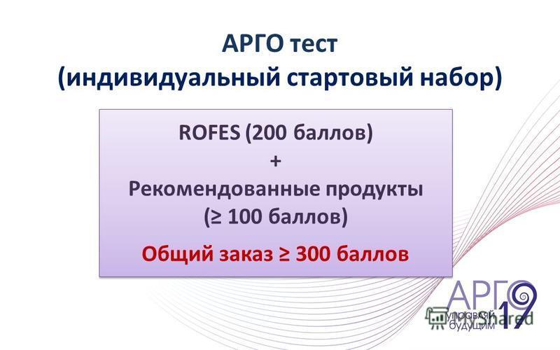 АРГО тест (индивидуальный стартовый набор) ROFES (200 баллов) + Рекомендованные продукты ( 100 баллов) Общий заказ 300 баллов ROFES (200 баллов) + Рекомендованные продукты ( 100 баллов) Общий заказ 300 баллов