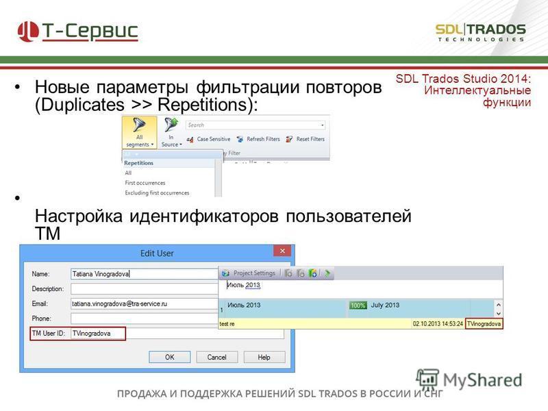Новые параметры фильтрации повторов (Duplicates >> Repetitions): Настройка идентификаторов пользователей TM SDL Trados Studio 2014: Интеллектуальные функции