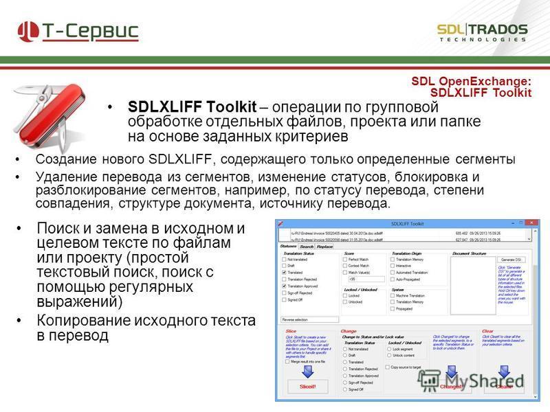 SDLXLIFF Toolkit – операции по групповой обработке отдельных файлов, проекта или папке на основе заданных критериев SDL OpenExchange: SDLXLIFF Toolkit Создание нового SDLXLIFF, содержащего только определенные сегменты Удаление перевода из сегментов,