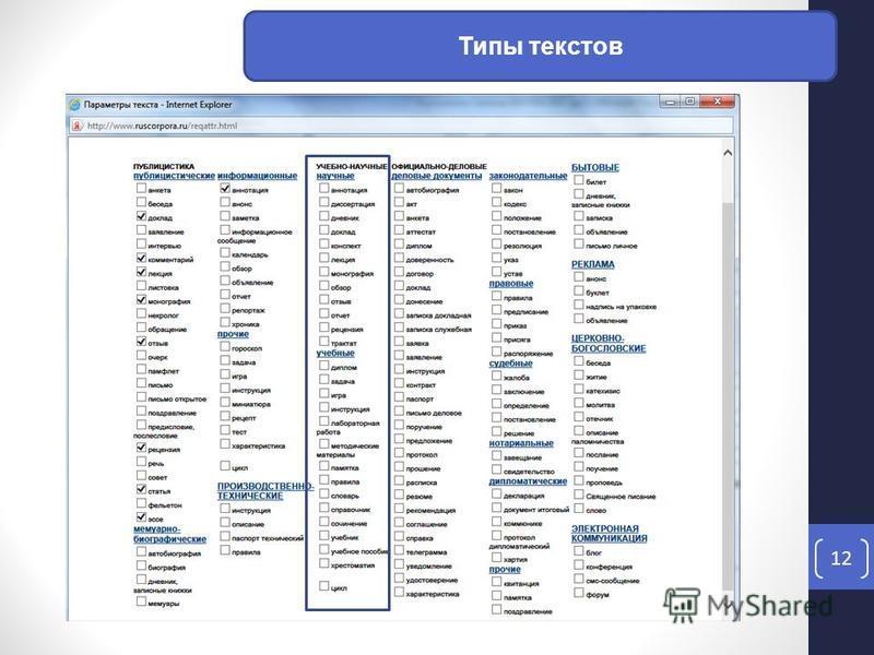 12 Типы текстов