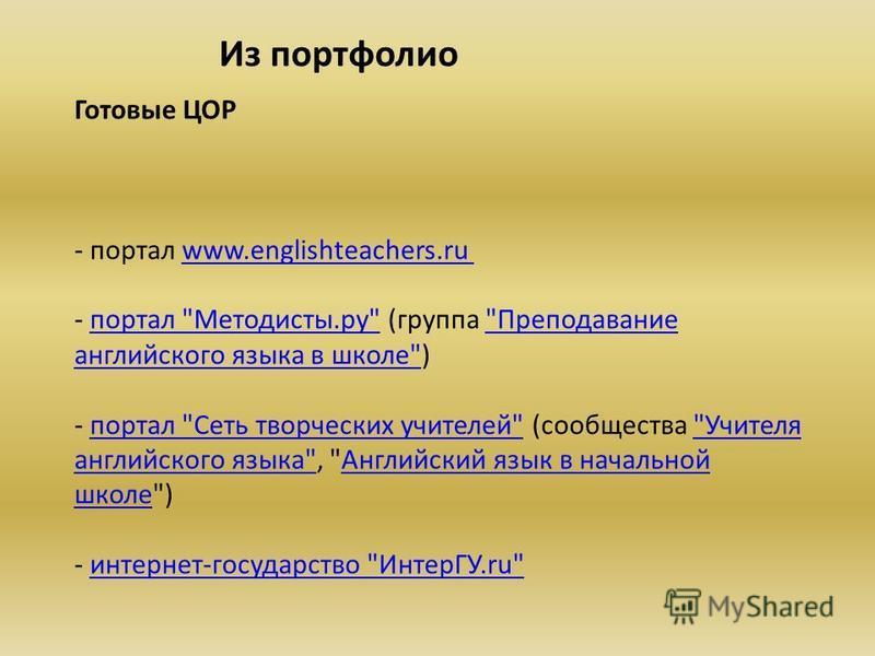 Готовые ЦОР - портал www.englishteachers.ru www.englishteachers.ru - портал