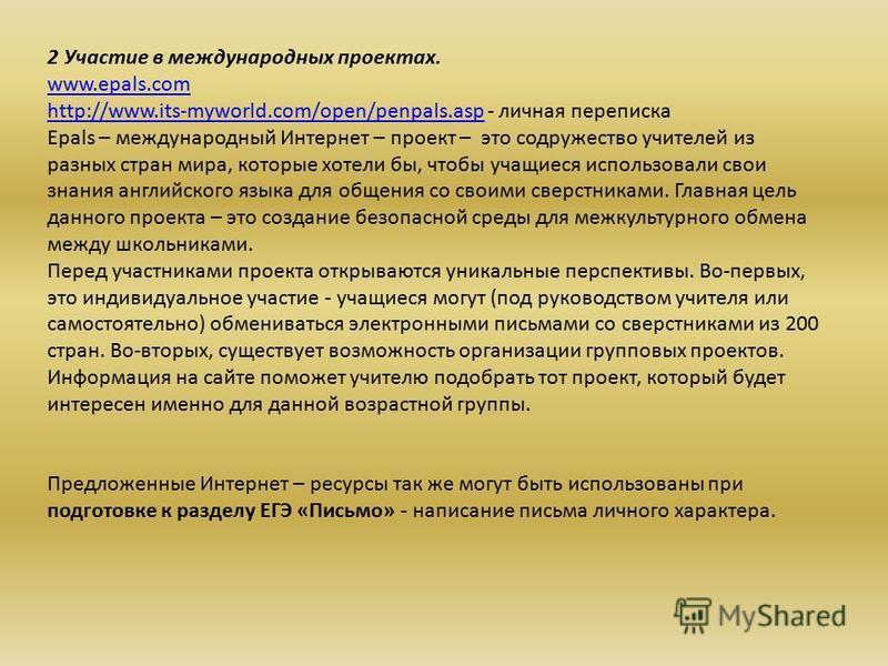2 Участие в международных проектах. www.epals.com http://www.its-myworld.com/open/penpals.asphttp://www.its-myworld.com/open/penpals.asp - личная переписка Epals – международный Интернет – проект – это содружество учителей из разных стран мира, котор