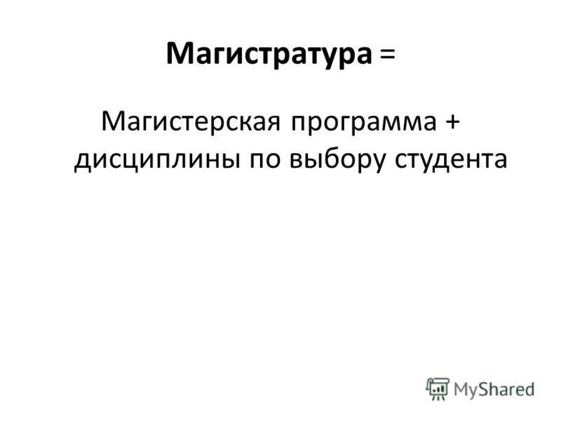 Магистратура = Магистерская программа + дисциплины по выбору студента