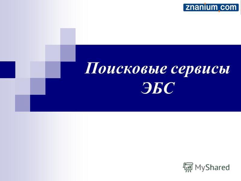 Поисковые сервисы ЭБС