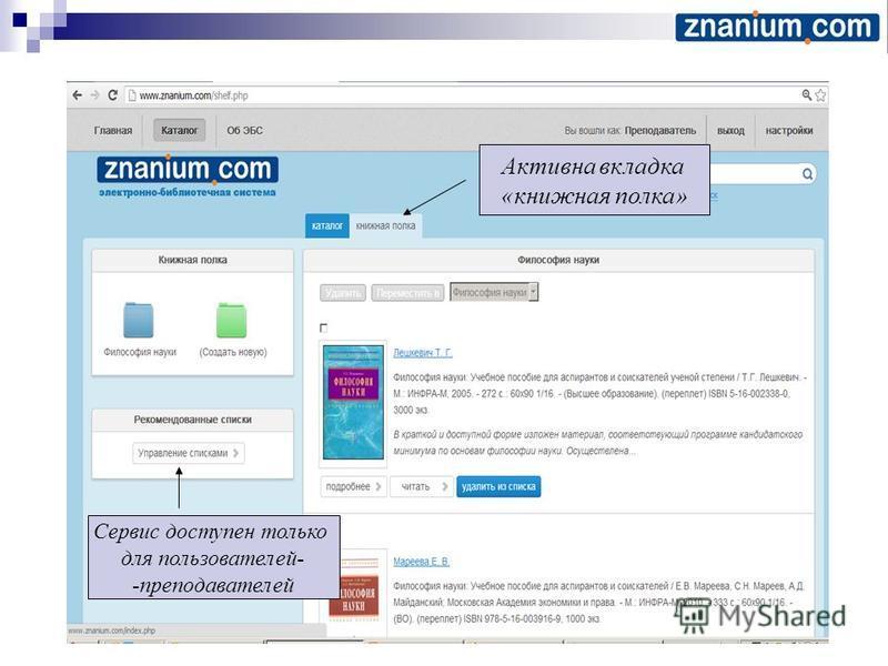 Сервис доступен только для пользователей- -преподавателей Активна вкладка «книжная полка»