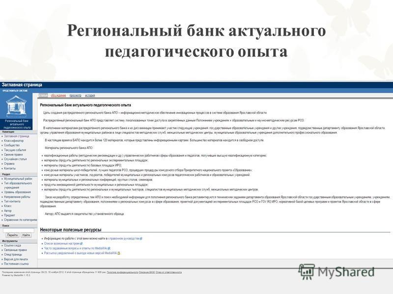 Региональный банк актуального педагогического опыта