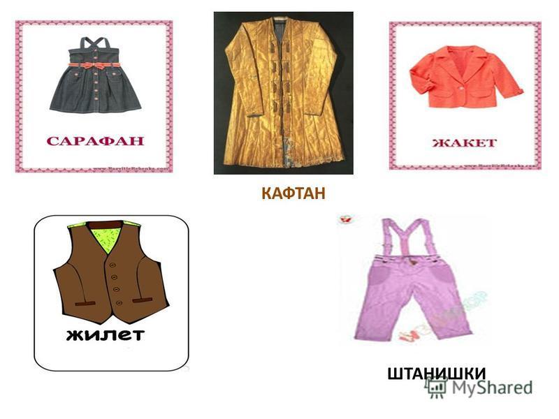 КАФТАН штанишки ШТАНИШКИ