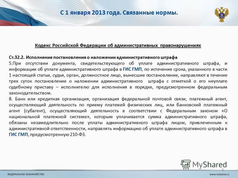 С 1 января 2013 года. Связанные нормы. Кодекс Российской Федерации об административных правонарушениях Ст.32.2. Исполнение постановления о наложении административного штрафа 5. При отсутствии документа, свидетельствующего об уплате административного
