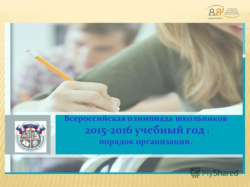 Всероссийская олимпиада школьников 2015-2016 учебный год : порядок организации.
